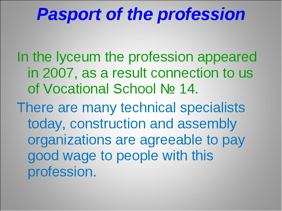 Pasport of the profession In the lyceum the profession appeared in 2007, as...