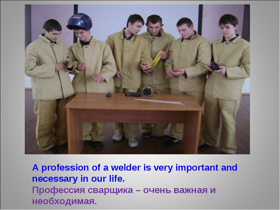 A profession of a welder is very important and necessary in our life. Професс...
