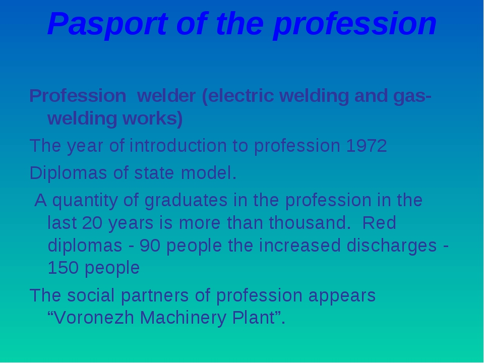 Pasport of the profession Profession welder (electric welding and gas-weldin...
