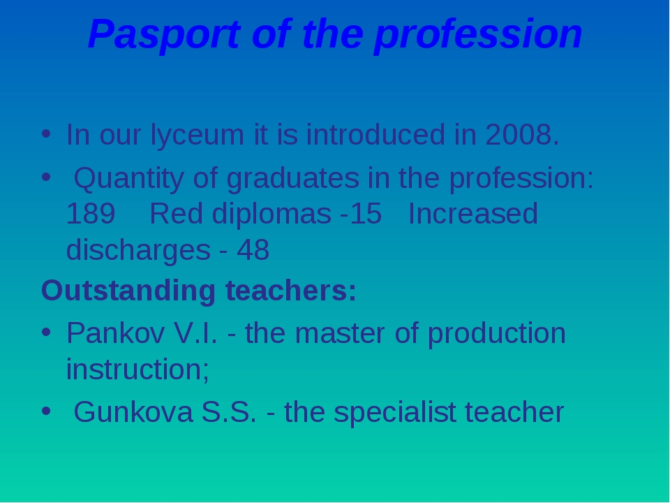 Pasport of the profession In our lyceum it is introduced in 2008. Quantity o...