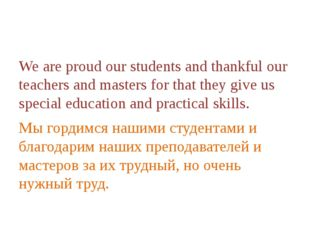We are proud our students and thankful our teachers and masters for that the