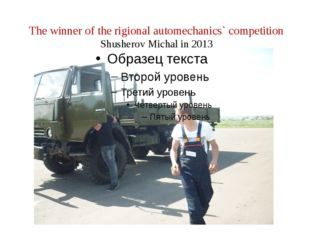 The winner of the rigional automechanics` competition Shusherov Michal in 2013