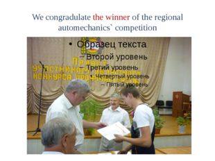 We congradulate the winner of the regional automechanics` competition