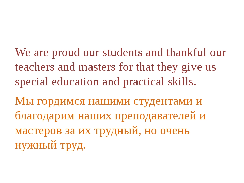 We are proud our students and thankful our teachers and masters for that the...