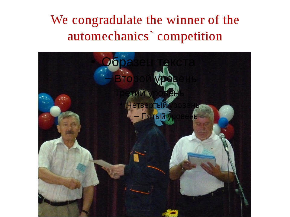 We congradulate the winner of the automechanics` competition