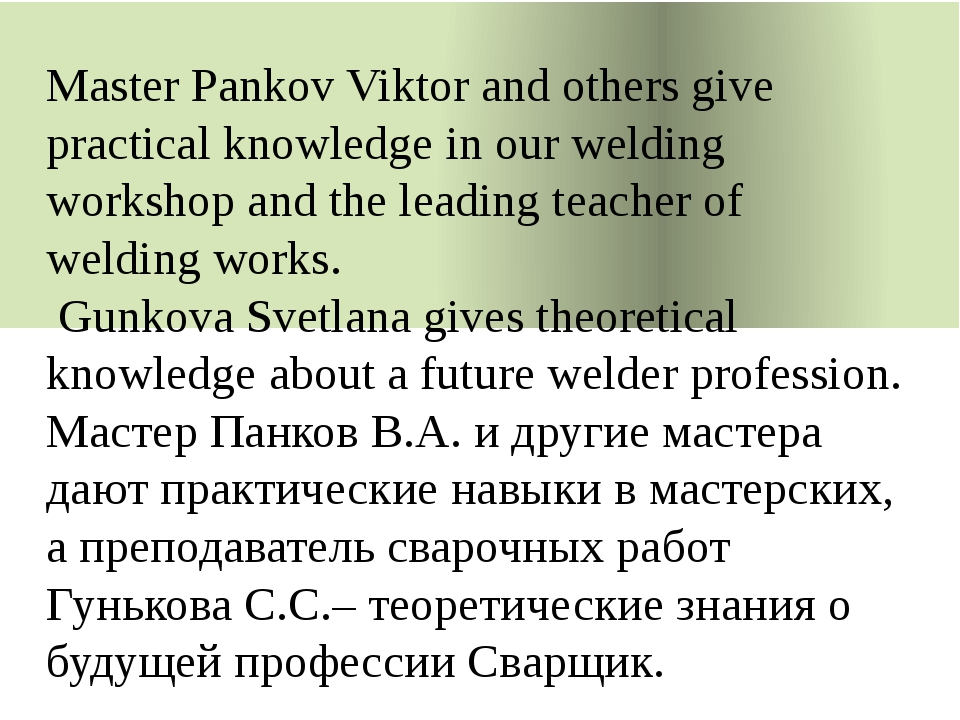 Master Pankov Viktor and others give practical knowledge in our welding work...