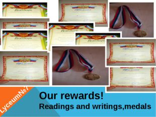 Our rewards! Readings and writings,medals Lyceum№7