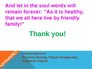 "And let in the soul words will remain forever: ""As it is healthy, that we all"