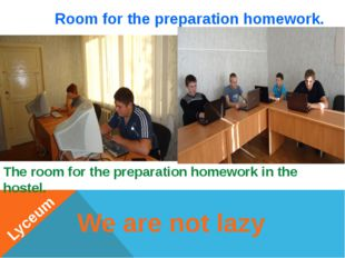 Room for the preparation homework. We are not lazy Lyceum The room for the pr