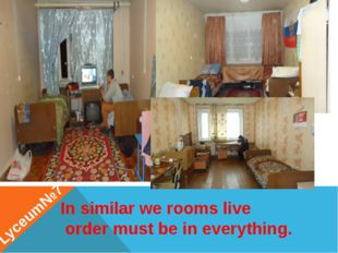 In similar we rooms live order must be in everything. Lyceum№7