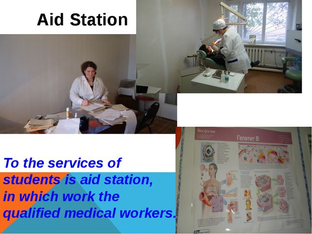 Aid Station To the services of students is aid station, in which work the qua...