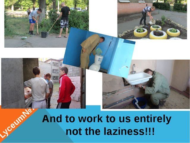 And to work to us entirely not the laziness!!! Lyceum№7