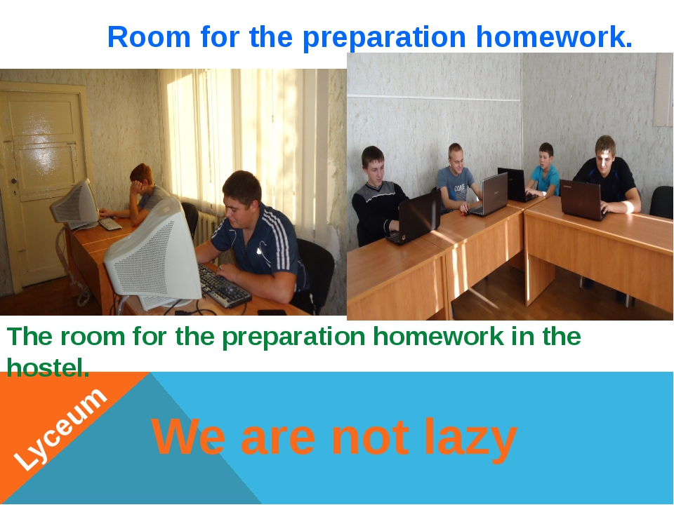 Room for the preparation homework. We are not lazy Lyceum The room for the pr...