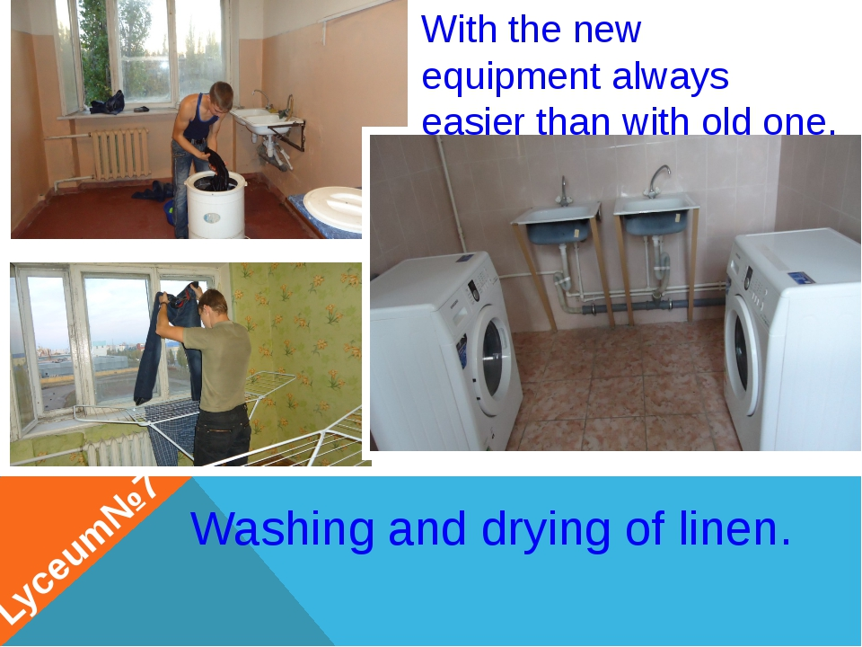 Lyceum№7 Washing and drying of linen. With the new equipment always easier th...