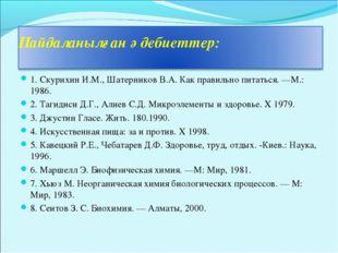 1. Скурихин И.М., Шатерников В.А. Как правильно питаться. —М.: 1986. 2. Тагид