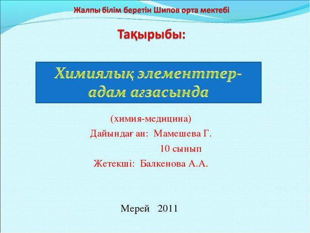 (химия-медицина) Дайындаған: Мамешева Г. 10 сынып Жетекші: Балкенова А.А. Мер...