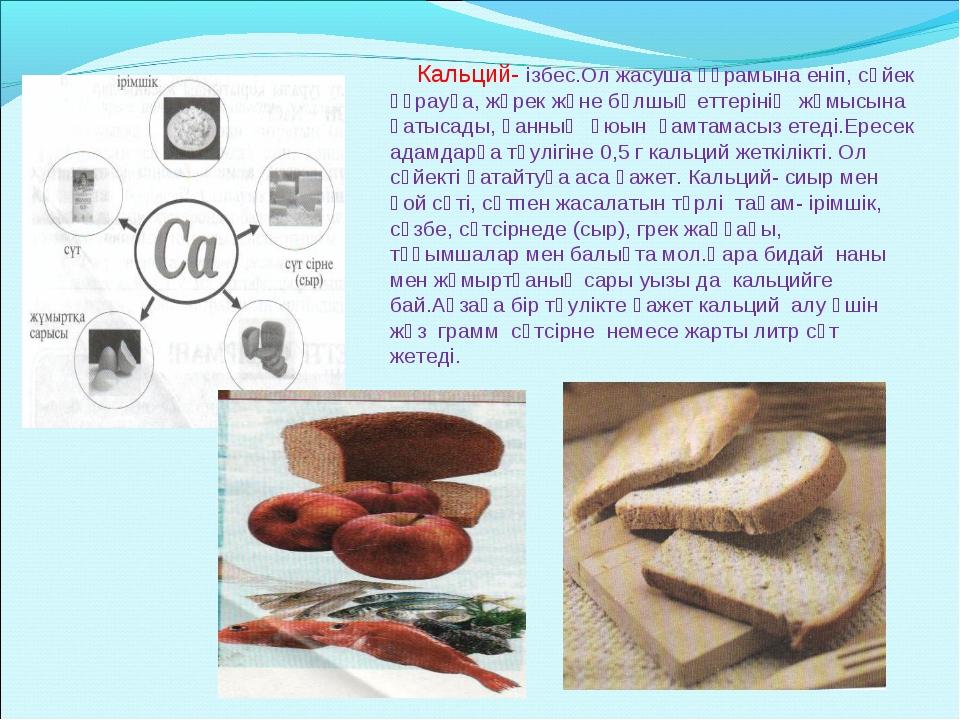 Кальций- ізбес.Ол жасуша құрамына еніп, сүйек құрауға, жүрек және бұлшық етт...