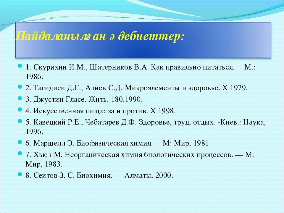 1. Скурихин И.М., Шатерников В.А. Как правильно питаться. —М.: 1986. 2. Тагид...