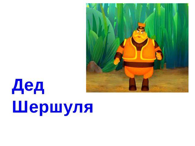 Дед Шершуля