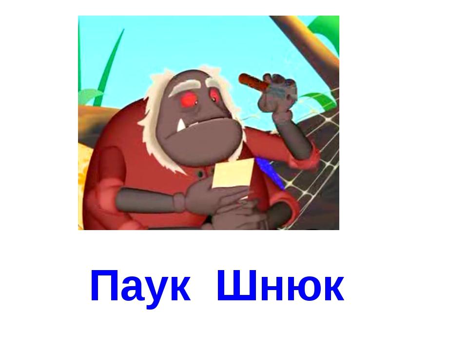Паук Шнюк