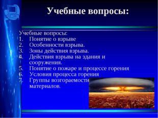 Учебные вопросы: Учебные вопросы: Понятие о взрыве Особенности взрыва. Зоны д