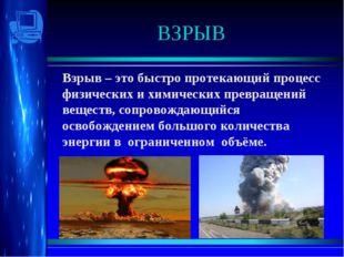 ВЗРЫВ Взрыв – это быстро протекающий процесс физических и химических превраще