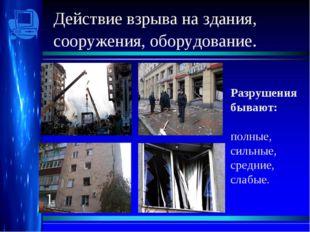 Действие взрыва на здания, сооружения, оборудование. Разрушения бывают: полны