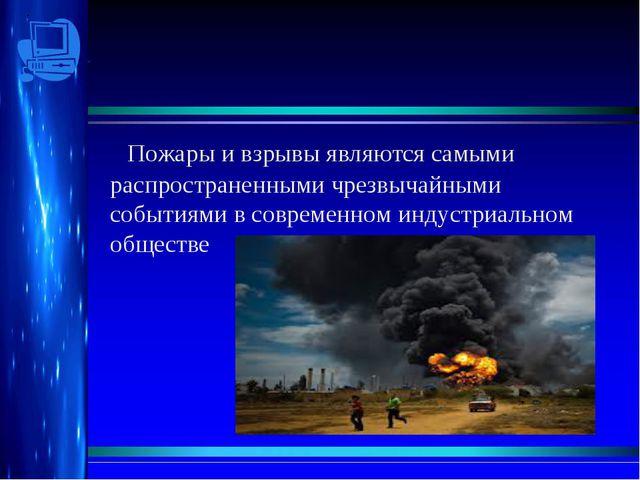Пожары и взрывы являются самыми распространенными чрезвычайными событиями в...