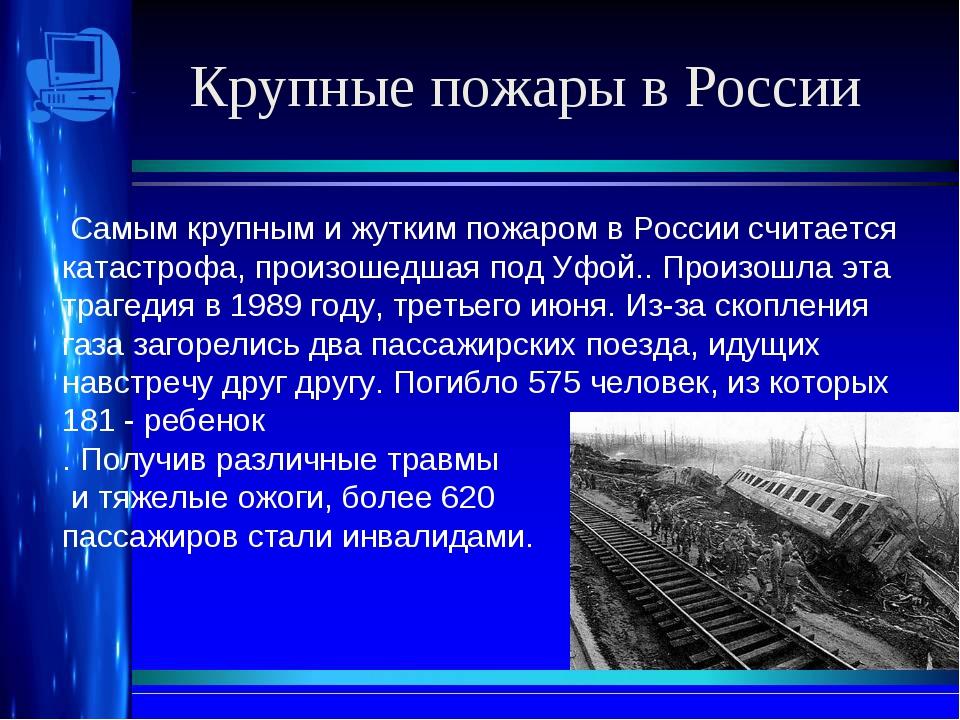 Крупные пожары в России Самым крупным и жутким пожаром в России считается ка...