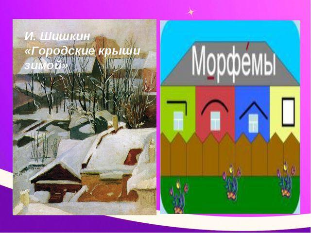 И. Шишкин «Городские крыши зимой»
