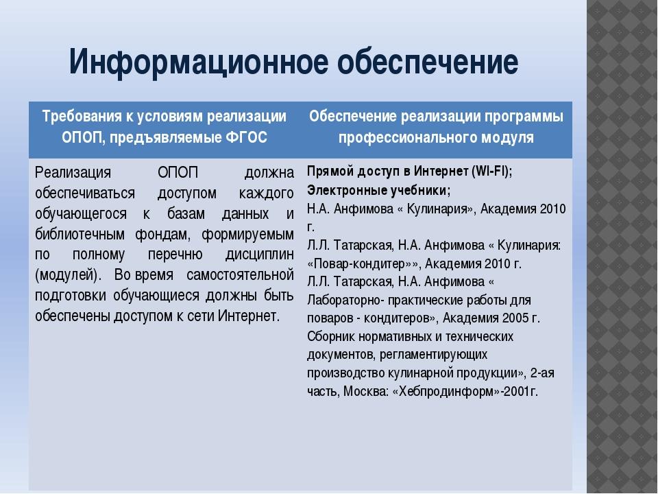 Информационное обеспечение  Требования к условиям реализации ОПОП, предъявля...