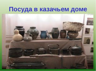 Посуда в казачьем доме