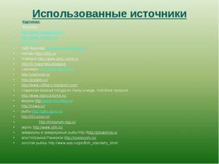 Использованные источники Картинки: Фролово http://www.volgogradobl.ru http://