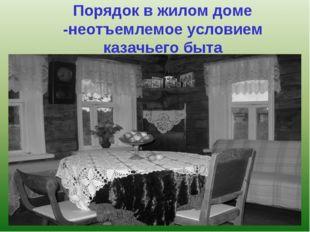Порядок в жилом доме -неотъемлемое условием казачьего быта