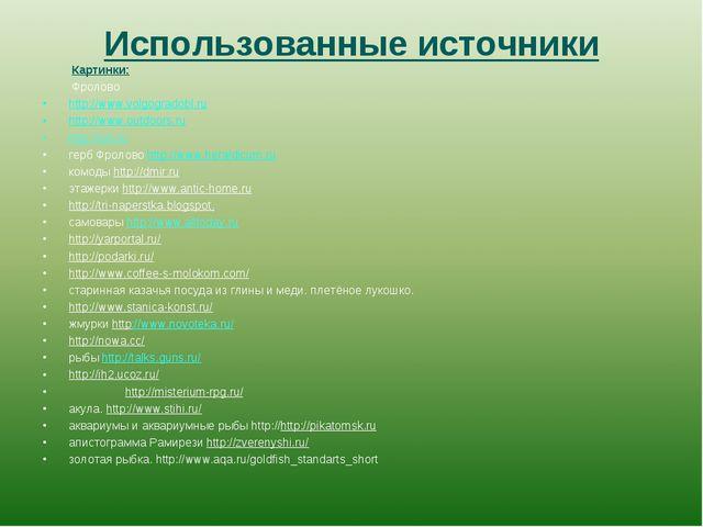 Использованные источники Картинки: Фролово http://www.volgogradobl.ru http://...