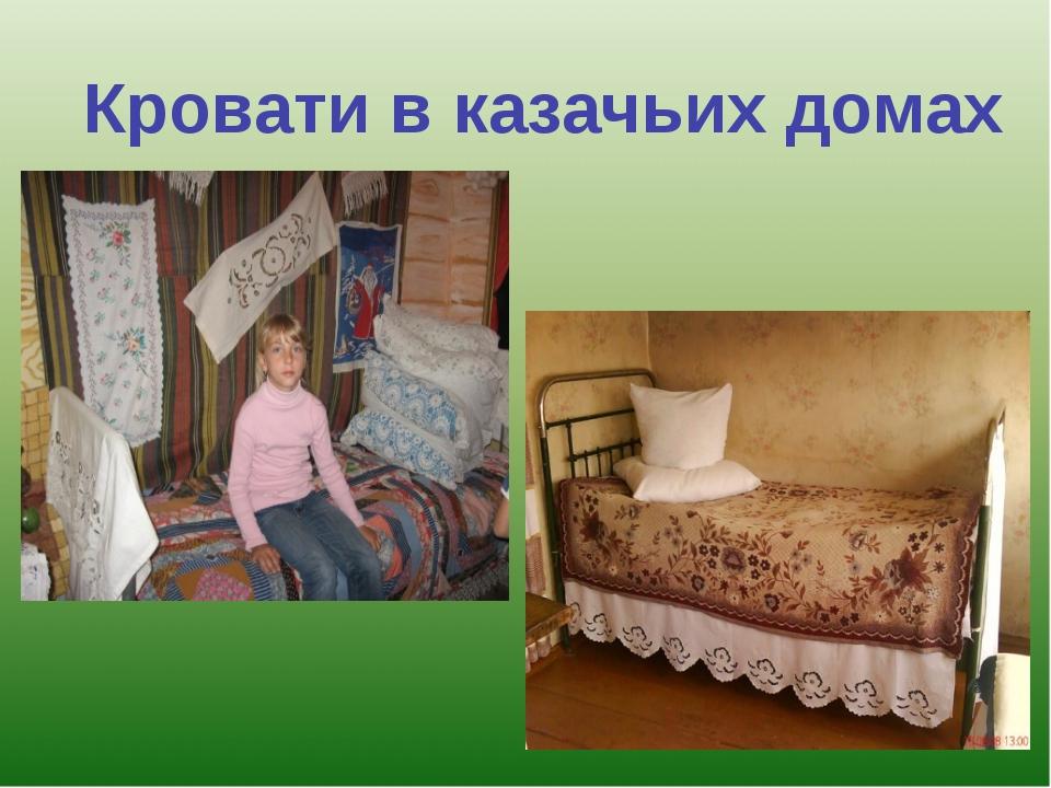 Кровати в казачьих домах