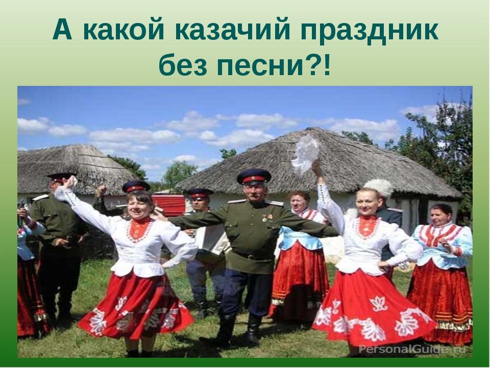А какой казачий праздник без песни?!