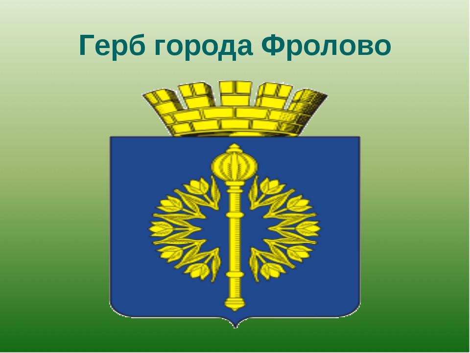 Герб города Фролово