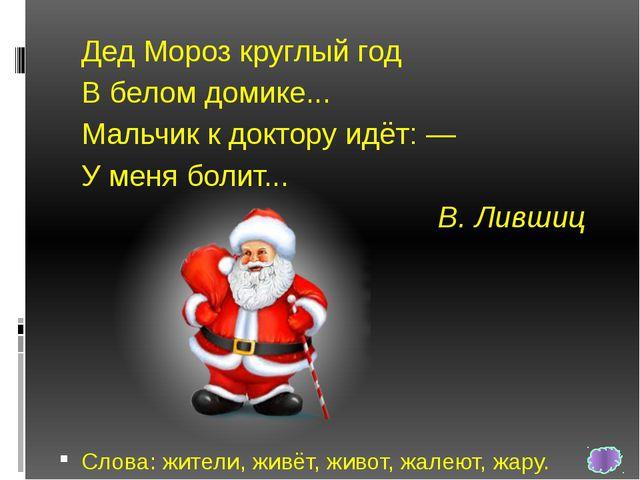Каша жидкая, а кисель — ещё ... Таня звонит редко, а Дима — ещё ... Серебро...