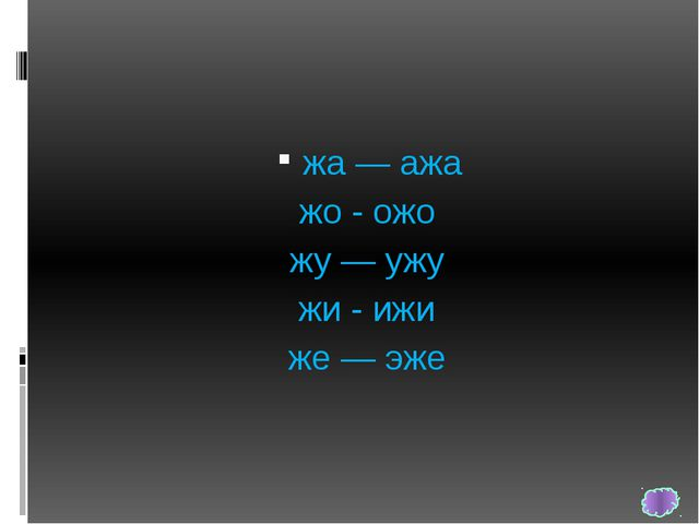 Дифференциация со звуком Ш . Открытый слог ша шо шу ши ше