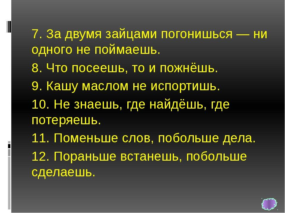 Живи да не тужи. Не живут ужи, где живут ежи. Не живут ежи, где живут ужи. У...