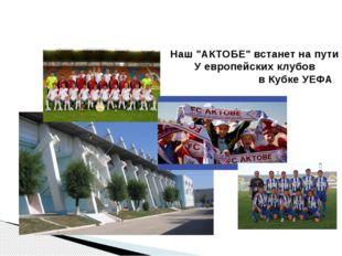 """Наш """"АКТОБЕ"""" встанет на пути У европейских клубов в Кубке УЕФА"""