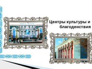 Центры культуры и благоденствия