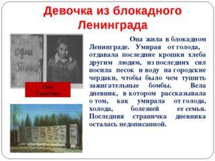 Девочка из блокадного Ленинграда Она жила вблокадном Ленинграде. Умирая от