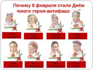 Почему 8 февраля стало Днём юного героя-антифашиста? Саша Ковалёв Галя Комлев