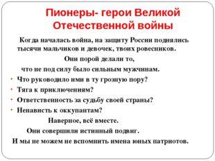 Пионеры- герои Великой Отечественной войны Когда началась война, назащиту Ро