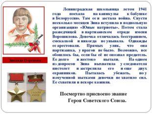 Ленинградская школьница летом 1941 года поехала наканикулы кбабушке вБел