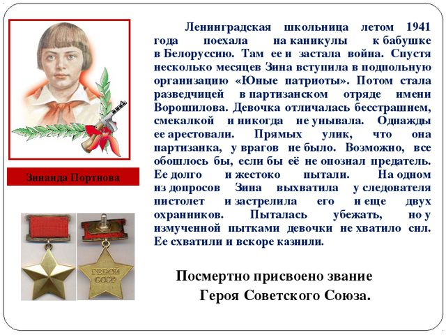 Ленинградская школьница летом 1941 года поехала наканикулы кбабушке вБел...