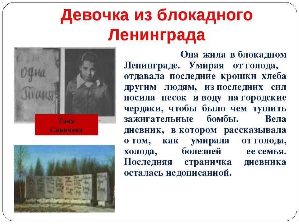 Девочка из блокадного Ленинграда Она жила вблокадном Ленинграде. Умирая от...