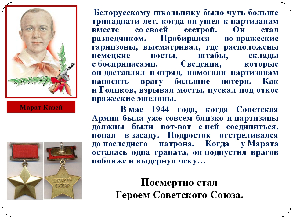 Белорусскому школьнику было чуть больше тринадцати лет, когда онушел кпар...